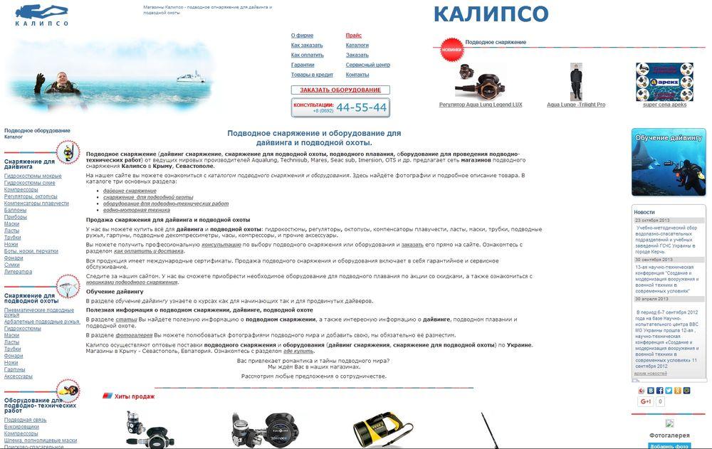 Севастополь каталог сайтов гуп водоканал севастополь официальный сайт телефон