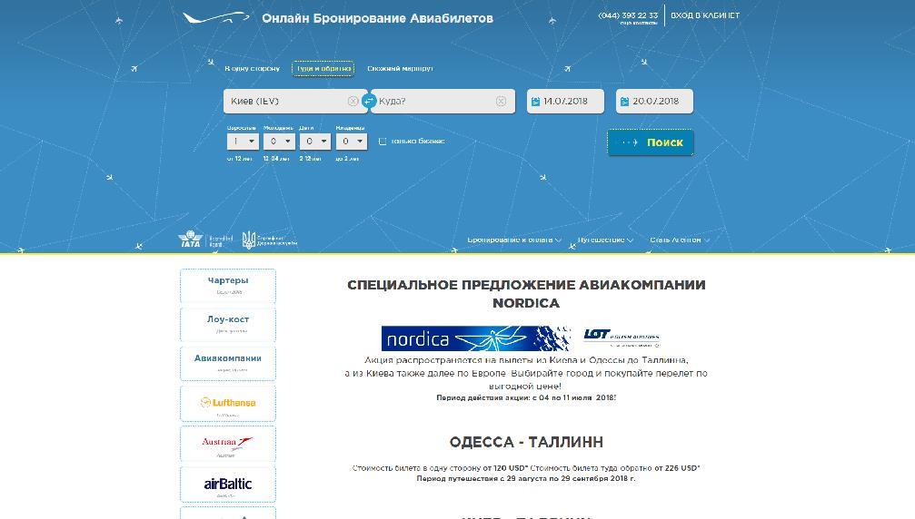 Сайт fly.kiev.ua
