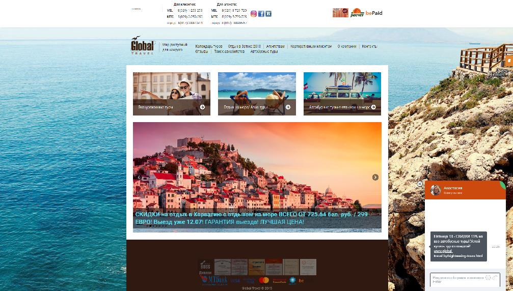 www.global-travel.by
