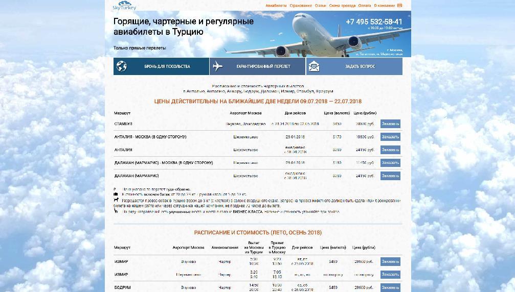Расписание самолетов Москва