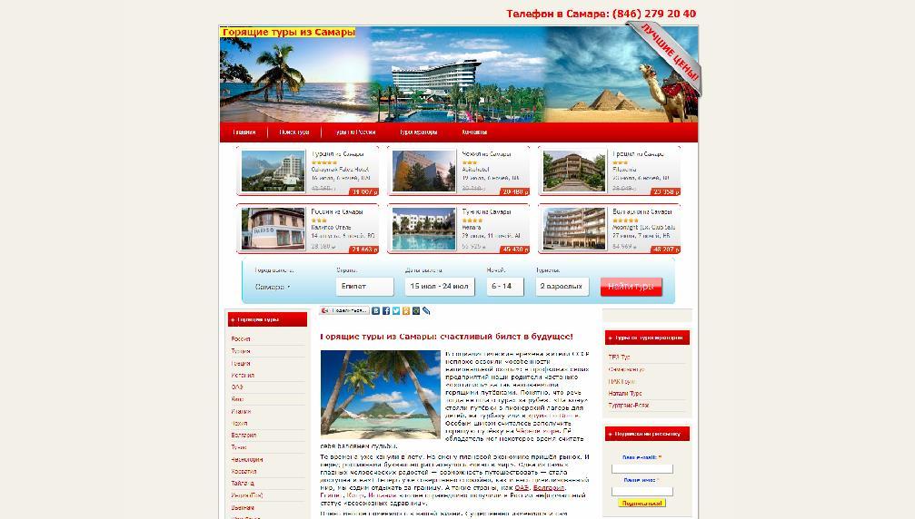 Горящие туры сайты