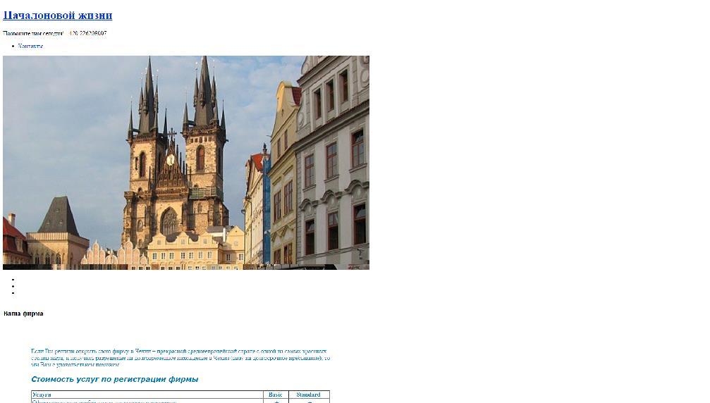 Фирма jvstrading оказывает полный спектр бизнес услуг в чехии: бухгалтерия в чехии, аудит, юридические услуги
